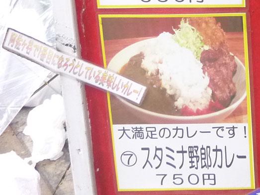 キッチン男の晩ごはん阿佐ヶ谷店のメニュー064