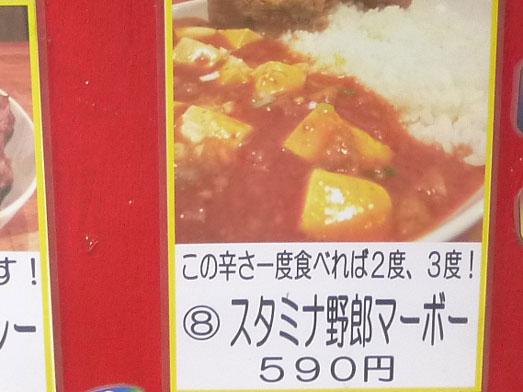 キッチン男の晩ごはん阿佐ヶ谷店のメニュー065