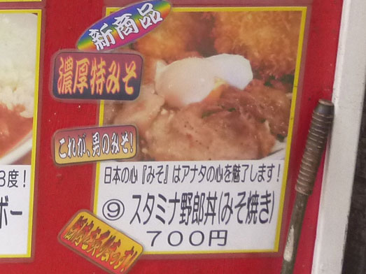 キッチン男の晩ごはん阿佐ヶ谷店のメニュー066