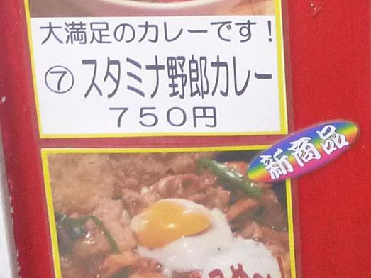 キッチン男の晩ごはん阿佐ヶ谷店のメニュー067