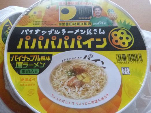 西荻窪パパパパパインのカップ麺031