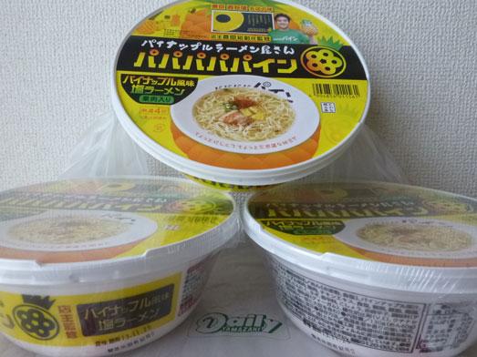 西荻窪パパパパパインのカップ麺032