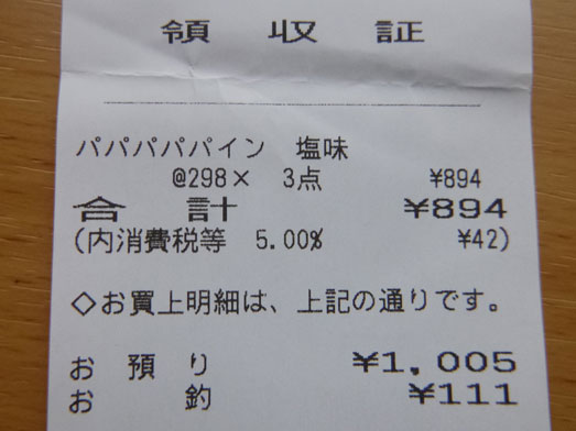 西荻窪パパパパパインのカップ麺033