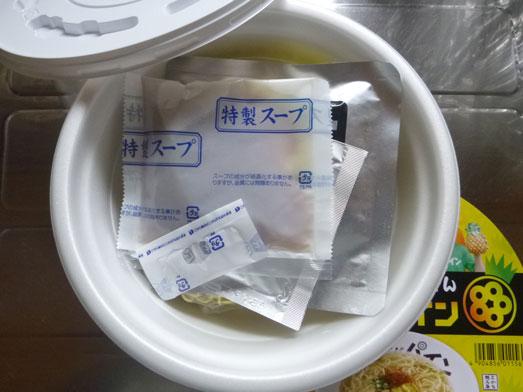 西荻窪パパパパパインのカップ麺035