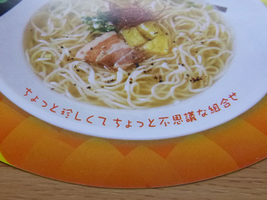 西荻窪パパパパパインのカップ麺055