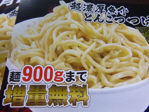 つけ麺らーめん春樹千葉中央店麺900g増量無料001
