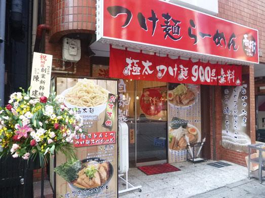 つけ麺らーめん春樹千葉中央店麺900g増量無料002