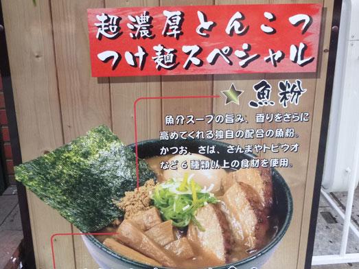 つけ麺らーめん春樹千葉中央店麺900g増量無料004