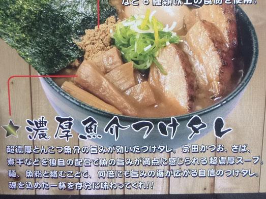 つけ麺らーめん春樹千葉中央店麺900g増量無料005