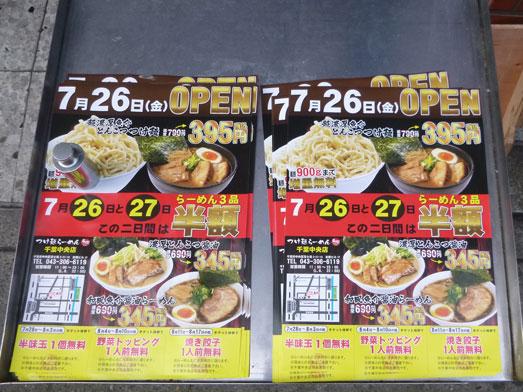 つけ麺らーめん春樹千葉中央店麺900g増量無料006