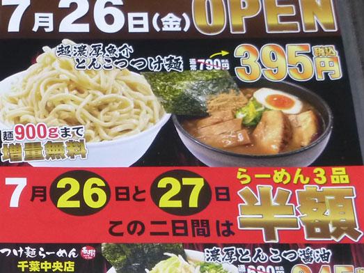 つけ麺らーめん春樹千葉中央店麺900g増量無料007