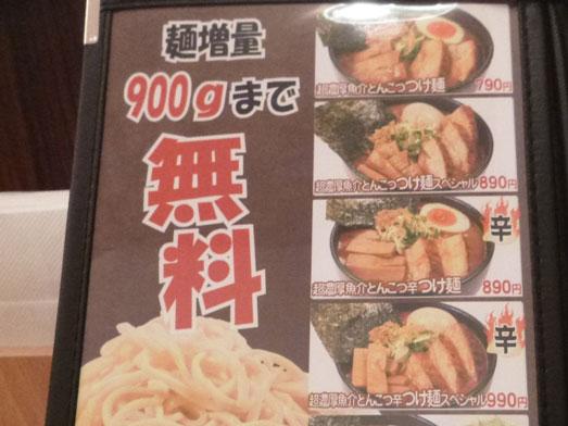 つけ麺らーめん春樹千葉中央店麺900g増量無料011