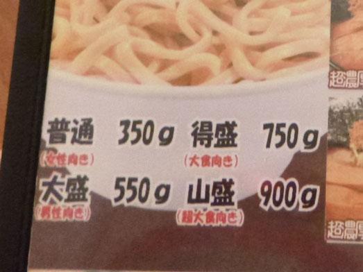 つけ麺らーめん春樹千葉中央店麺900g増量無料012