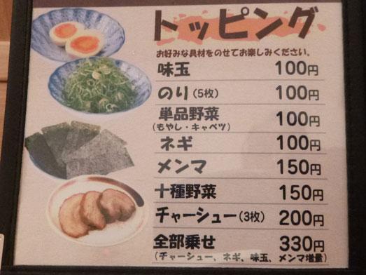 つけ麺らーめん春樹千葉中央店麺900g増量無料013