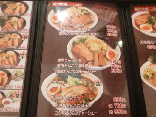 つけ麺らーめん春樹千葉中央店麺900g増量無料014