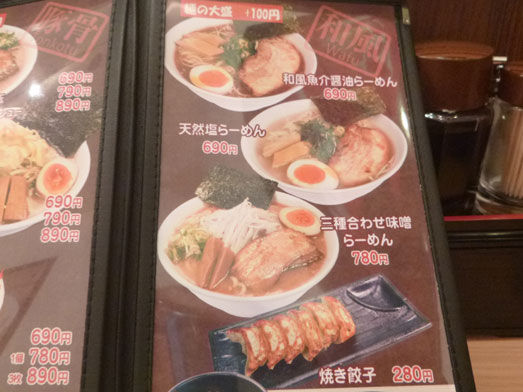 つけ麺らーめん春樹千葉中央店麺900g増量無料015