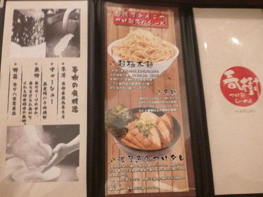 つけ麺らーめん春樹千葉中央店麺900g増量無料018