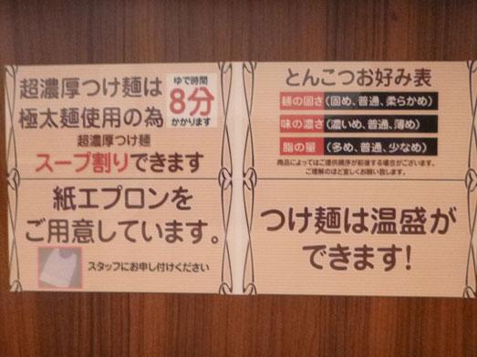 つけ麺らーめん春樹千葉中央店麺900g増量無料020
