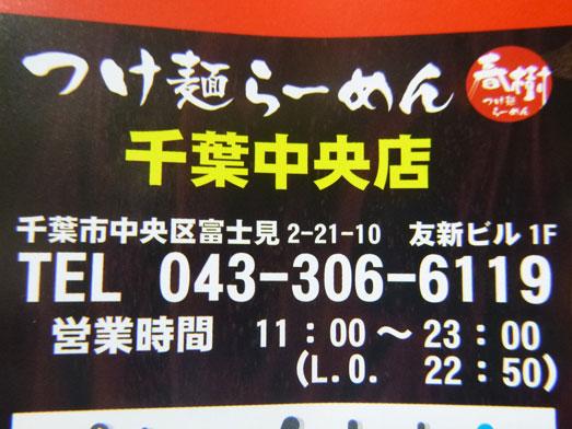 つけ麺らーめん春樹千葉中央店041