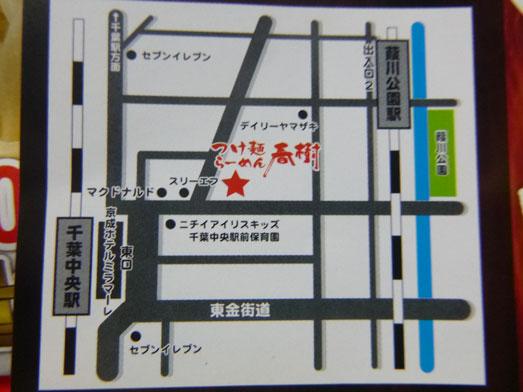 つけ麺らーめん春樹千葉中央店042