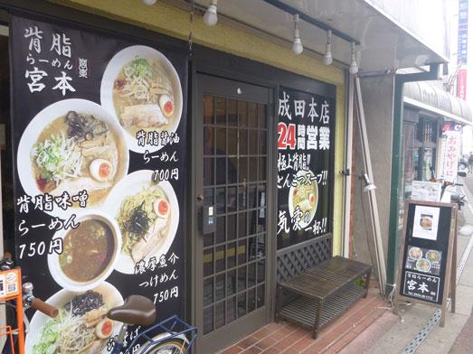 らーめん宮本京成成田駅前店の濃厚魚介つけ麺大盛り004