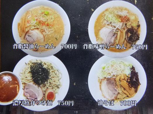 らーめん宮本京成成田駅前店の濃厚魚介つけ麺大盛り005