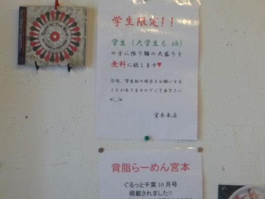 らーめん宮本京成成田駅前店の濃厚魚介つけ麺大盛り008
