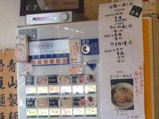 らーめん宮本京成成田駅前店の濃厚魚介つけ麺大盛り010