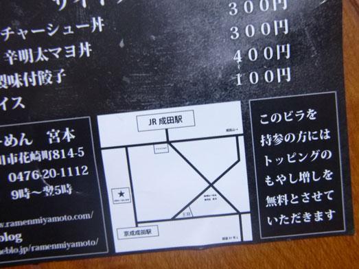 らーめん宮本京成成田駅前店の濃厚魚介つけ麺大盛り021