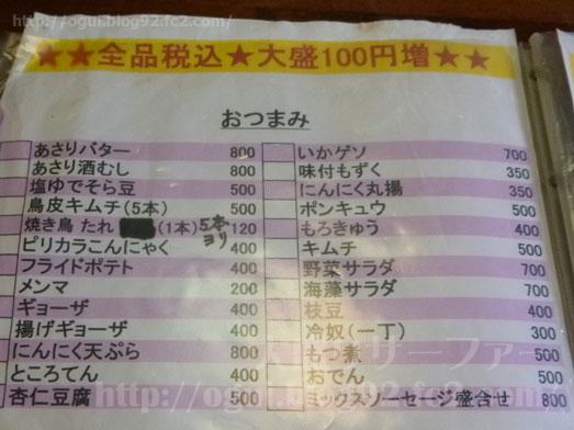 らーめん大漁の定食メニューは豊富すぎる008