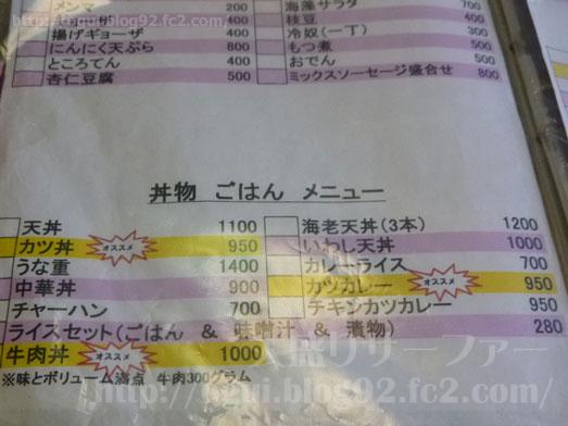 らーめん大漁の定食メニューは豊富すぎる009