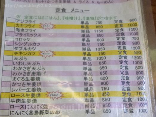 らーめん大漁の定食メニューは豊富すぎる011
