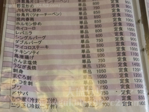 らーめん大漁の定食メニューは豊富すぎる013