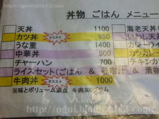 らーめん大漁の定食メニューは豊富すぎる018