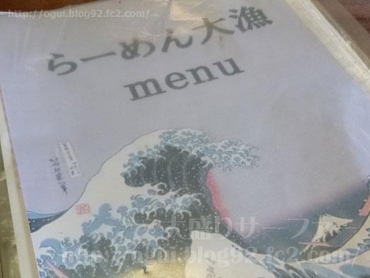 成田のデカ盛り店らーめん大漁の天丼022