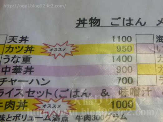 成田のデカ盛り店らーめん大漁の天丼023