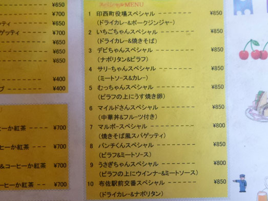 リバーサイド我孫子メニュー印西町役場スペシャル013