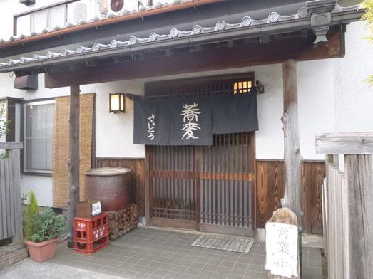 埼玉県羽生市蕎麦さいとうの特盛りそば003
