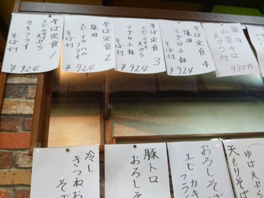 埼玉県羽生市蕎麦さいとうの特盛りそば008