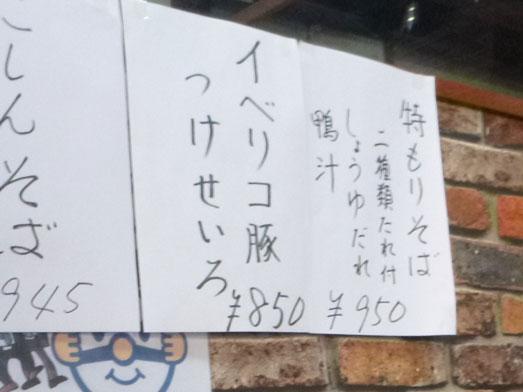 埼玉県羽生市蕎麦さいとうの特盛りそば010