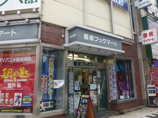 神田神保町のサンダーバードカフェ002