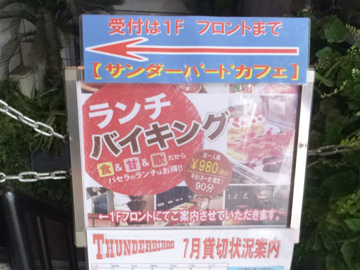 神田神保町のサンダーバードカフェ008