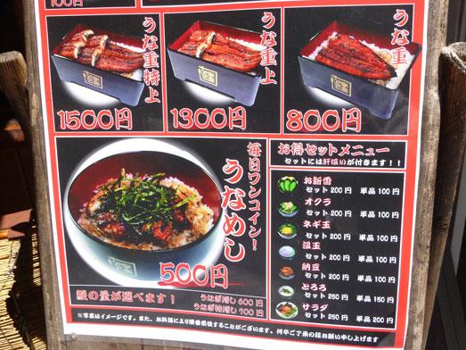 宇奈とと神田うな丼ダブルご飯大盛り無料004