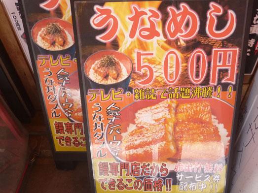 宇奈とと神田うな丼ダブルご飯大盛り無料006