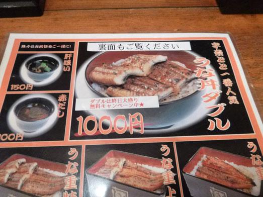 宇奈とと神田うな丼ダブルご飯大盛り無料010