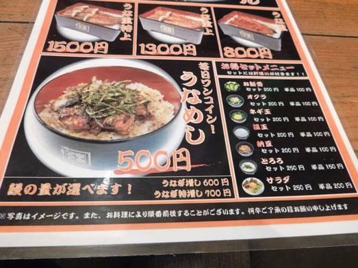 宇奈とと神田うな丼ダブルご飯大盛り無料011