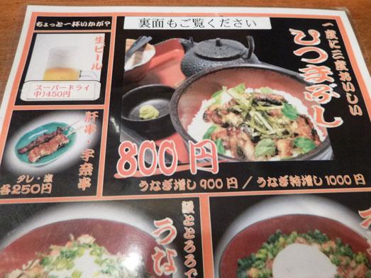 宇奈とと神田うな丼ダブルご飯大盛り無料012