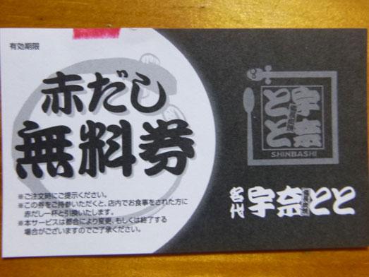 宇奈とと神田うな丼ダブルご飯大盛り無料024