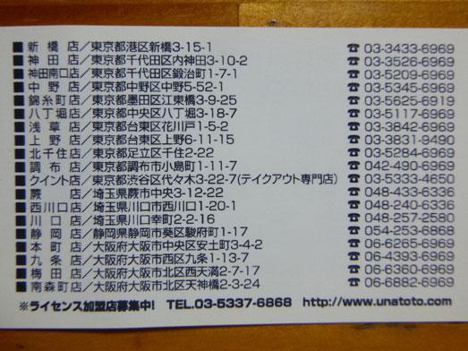 宇奈とと神田うな丼ダブルご飯大盛り無料025