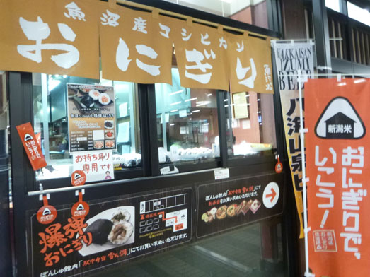 越後湯沢ぽんしゅ館魚沼の畑惣菜バイキング食べ放題004